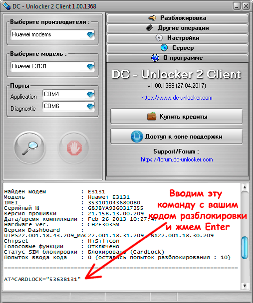 How to unlock a megaphone modem  Unlock modem for all operators