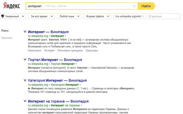 How to search in Yandex  Yandex search: basic rules